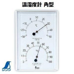 【 温湿度計 角型 】品番 : 70510【測定範囲:−30℃〜50℃】【 薄型 ・ 壁掛けタイプ 】ホワイト 145g【 温度 ・ 湿度管理 】【 シンワ測定株式会社 】