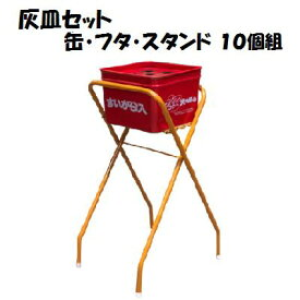 【 灰皿セット 10個 】【 鉄製 吸殻入れ 】【 吸殻入れ+スタンド付 】【 現場用品・保安用品 】