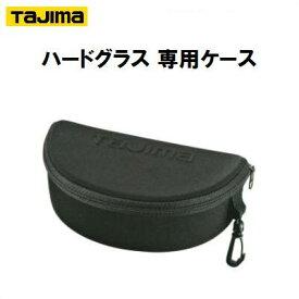タジマ 【 HG−CAS 】ハードグラス専用ケース【レンズ拭き付】【安全用品】