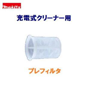 マキタ 充電式クリーナー用【 プレフィルタ 】A−50463【 掃除機用オプション 】