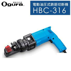 オグラ 電動油圧式鉄筋切断機HBC−316 鉄筋カッター