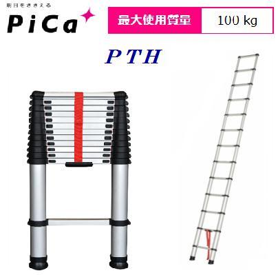 ピカアルミ製伸縮はしごPTH−S380J【たけのこ一連ハシゴ】自在脚タイプ縮長0.86m/全長3.85mPika