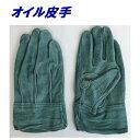 オイル牛床背縫い革手【 Lサイズ / 1双 】 牛床革オイル皮手 ・ オイル革手 ・ オイル床手・オイル背縫い皮手