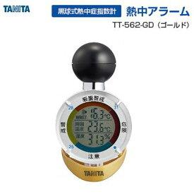 黒球式熱中症指数計熱中アラーム TT−562−GD【 WBGT値表示 】【 温湿度計 】【 周囲温度 ・ 湿度表示 】【 熱中症対策 】【 測定器具 ・ 熱中症グッズ 】株式会社タニタ(TANITA)