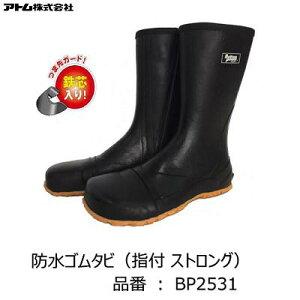 防水ゴムタビ 指付 ストロング品番 : BP2531つま先ガード 先芯入り(内部は指付タイプです)履きやすいファスナー付【 サイズ S・M・L・LL・3L 】アトム株式会社