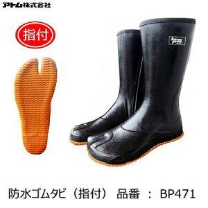 防水ゴムタビ 指付品番 : BP471履きやすいファスナー付【 サイズ S・M・L・LL・3L 】アトム株式会社
