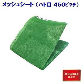 ネットシート【#2054】グリーン 1.8×5.4【1間×3間】 防炎メッシュシート【F−12−0428】10枚