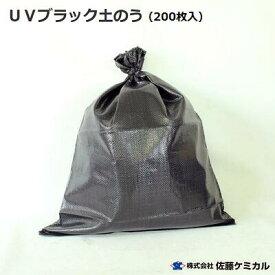 UV ブラック土のう 200枚入【 480mm×620mm 】【 3年耐候性 】株式会社佐藤ケミカル