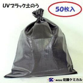 UV ブラック土のう 50枚入【 480mm×620mm 】【 3年耐候性 】株式会社佐藤ケミカル