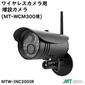 【 送料無料 】ワイヤレスセキュリティカメラ用増設カメラ型式 : MTW−INC300IR【 MT−WCM300専用 】Mother Tool(株式会社マザーツール)