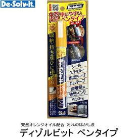 【 De-Solv-it 】ディゾルビット ペンタイプ【 天然オレンジオイル配合 】【 剥離剤 はがし液 】【 シール・テープはがし 】