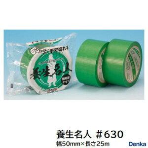 【 日本製 】養生名人 #630【 30巻入り 】【 強粘着タイプ 】【 幅 50mm × 長さ 25m 】【 カラー : 緑 】【 養生テープ 】デンカ株式会社(Denka)
