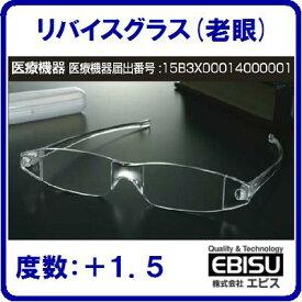 【 リバイスグラス(老眼) 】【 携帯用眼鏡 】  透明【 品番:RG−1.5 】【 専用ケース付 】【 145mm×36mm×18mm 】【老眼用メガネ】 【老眼鏡】【 ルーペ 】 【 めがね 】【 株式会社 エビス 】