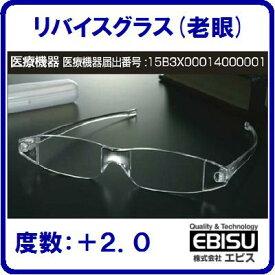 【 リバイスグラス(老眼) 】【 携帯用眼鏡 】  透明【 品番:RG−2.0 】【 専用ケース付 】【 145mm×36mm×18mm 】【老眼用メガネ】 【老眼鏡】【 ルーペ 】 【 めがね 】【 株式会社 エビス 】