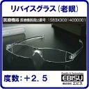 日本製 リバイスグラス 【 老眼鏡 】携帯用眼鏡 老眼用   透明【 度数目安 +2.5 】  RG−2.5【 携帯用ケ…
