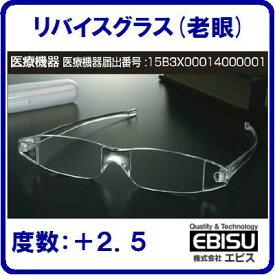 日本製 リバイスグラス 【 老眼鏡 】携帯用眼鏡 老眼用   透明【 度数目安 +2.5 】  RG−2.5【 携帯用ケース付 】145mm×36mm×18mm視力補正用眼鏡 メガネ【 株式会社 エビス 】
