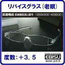 【 リバイスグラス(老眼) 】【 携帯用眼鏡 】  透明【 品番:RG−3.5 】【 専用ケース付 】【 145mm×36mm…