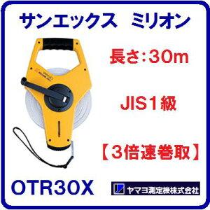 【 サンエックス ミリオン 】【 品番 : OTR30X 】【 表面/2mm毎目盛 】【 裏面/5mm毎目盛 】【テープ長さ:30m】 JIS1級【 巻き取り速度 3倍 】【 現場記録写真用巻尺 】【