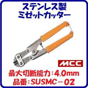 【 ミゼットカッター 】品番 : SUSMC−02【 サビに強いステンレス製 】最大切断能力:4.0mm(軟鋼)コンパクトなハンディカッター【MCC 松坂鉄工所】