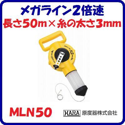 メガライン2倍速 MLN50長さ50mm 糸の太さ3mm【 画線作業 ライン引き 】50m巻き 大型画線器PROMART 原度器株式会社