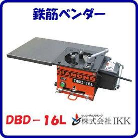 鉄筋ベンダーDBD−16L【 曲げ角度:0〜180度 】現場へ持てる軽量タイプ補助テーブル標準付属鉄筋曲げ機【 株式会社IKK 】