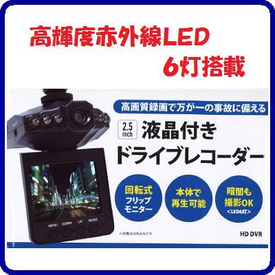 2.5インチ液晶付ドライブレコーダー回転式フリップモニター【 本体で再生可能 】高輝度赤外線LED