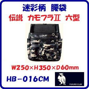 迷彩柄 腰袋HB−016CM伝説 カモフラ2 六型W250×H350×D60mm腰袋 ・ 釘袋伝説シリーズ【 ふくろ倶楽部 】