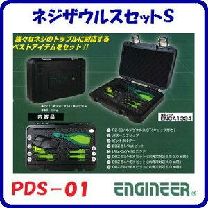 ネジザウルスセットSPDS−01 工具セットネジのトラブルに対応ニッパー ・ ドライバービット ・ ビットホルダー【株式会社 エンジニア】