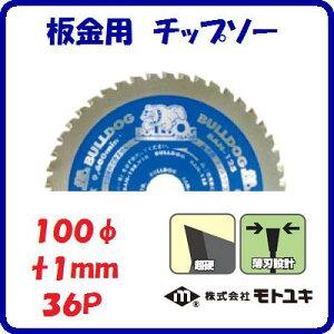 板金用 チップソーBAN−100 超硬外径 : 100mm刃厚 : 1.0mm歯数 : 36BULLDOG ブルドッグ【 株式会社モトユキ 】