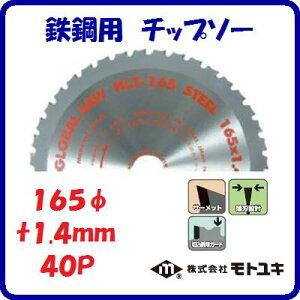鉄鋼用 チップソーHLT−165外径 : 165mm刃厚 : 1.4mm歯数 : 40一般鉄鋼用【 株式会社モトユキ 】