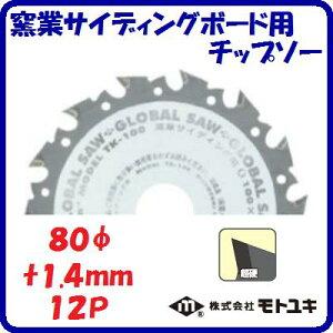 窯業サイディングボード用 チップソーTK−80外径 : 80mm刃厚 : 1.4mm歯数 : 12【 株式会社モトユキ 】