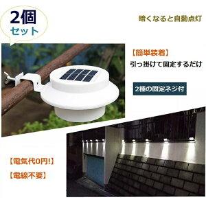 ソーラーライト 屋外 2個セット 照明 ガーデンライト ソーラー センサーライト カーポート ウッドデッキ ベランダ 手すり 取付便利