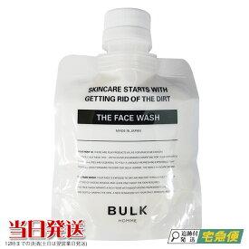 バルクオム 洗顔料 100g THE FACE WASH BULK HOMME 追跡補填付発送 箱なし