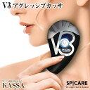スピケア V3 kassa カッサ 美顔器 アグレッシブカッサ 正規品 ロット番号有