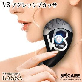 スピケア V3 カッサ kassa 美顔器 リーフレット付 アグレッシブカッサ 正規品 ロット番号有