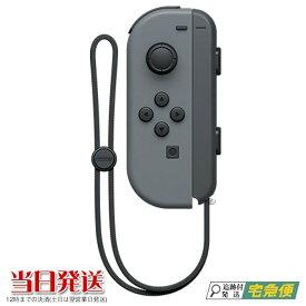 Joy-Con(L) グレー Nintendo Switch 純正品 ニンテンドー スイッチ 単品 コントローラー 左 その他付属品なし ※パッケージなし商品 ジョイコン