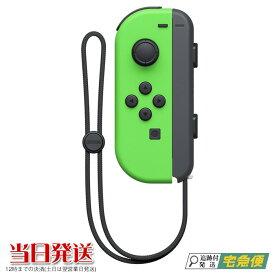 Joy-Con(L) ネオングリーン Nintendo Switch ニンテンドー スイッチ 単品 コントローラー 左 その他付属品なし ※パッケージなし商品