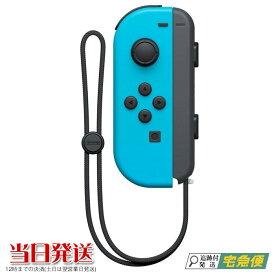 Joy-Con(L) ネオンブルー Nintendo Switch ニンテンドー スイッチ 単品 コントローラー 左 その他付属品なし ※パッケージなし商品
