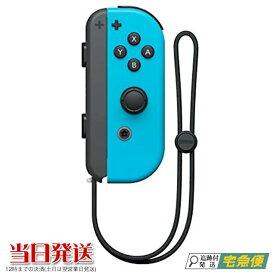 Joy-Con(R) ネオン ブルー Nintendo Switch 純正品 ニンテンドー スイッチ 単品 コントローラー 右 その他付属品なし ※パッケージなし商品