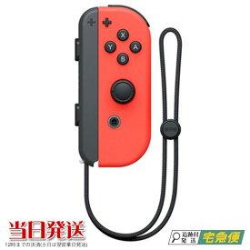 Joy-Con(R) ネオンレッド Nintendo Switch ニンテンドー スイッチ 単品 コントローラー 右 その他付属品なし ※パッケージなし商品 ジョイコン