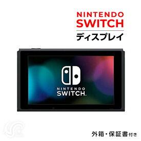 新型 Nintendo Switch 本体のみ 液晶 ニンテンドー スイッチ(バッテリー持続時間が長くなったモデル)ディスプレイのみ 付属品なし