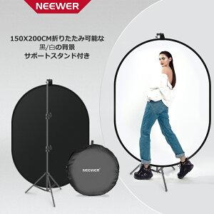 Neewer 150x200cmクロマキー 黒/白両面 折りたたみ式背景 サポートスタンドキット付き 2-in-1リバーシブル背景ポップアップパネル フォトスタジオビデオ撮影、生放送などに適用