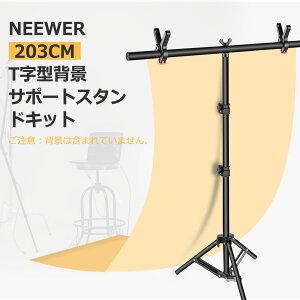 Neewer T字型の背景サポートスタンドキット 81-200cm調整可能な三脚スタンドと90cmクロスバー 2つのタイトクランプ付き  ビデオスタジオ撮影用