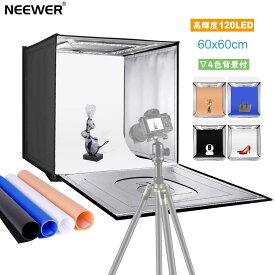 【あす楽対応★楽天一位獲得】Neewer 写真スタジオライトボックス 60cm撮影ライトテント 明るさ調整可能 折りたたみ式 ポータブル 卓上写真照明キット 120 LEDライト 4色背景