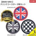 【ランキング受賞】ドリンクコースター 2枚セット BMW MINI Negesu(ネグエス) 【送料無料】