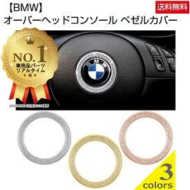 【ランキング受賞】BMW ハンドル ロゴ リング カバー スワロフスキー風  Negesu(ネグエス) 【送料無料】