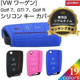 フォルクスワーゲン Golf 7、GTI 7、Golf R シリコン キー カバー Negesu(ネグエス)