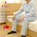 パジャマ 麻 パジャマ メンズ リネン100% ロマンス RCS 長袖 長ズボン 紳士 日本製 フランスリネン パジャマ 春 高級…