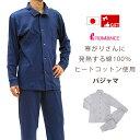 ヒートコットン 綿100% パジャマ メンズ 前開き 綿の吸湿発熱素材 衿3way あったか 冬用 スムースニット 長袖 長ズボ…