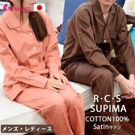 パジャマ メンズ レディース RCS スーピマコットン 長袖 長ズボン 前開き 綿100% 肌触りが良い プレゼント 日本製 ロマンス小杉 ポイント5倍 あす楽対応